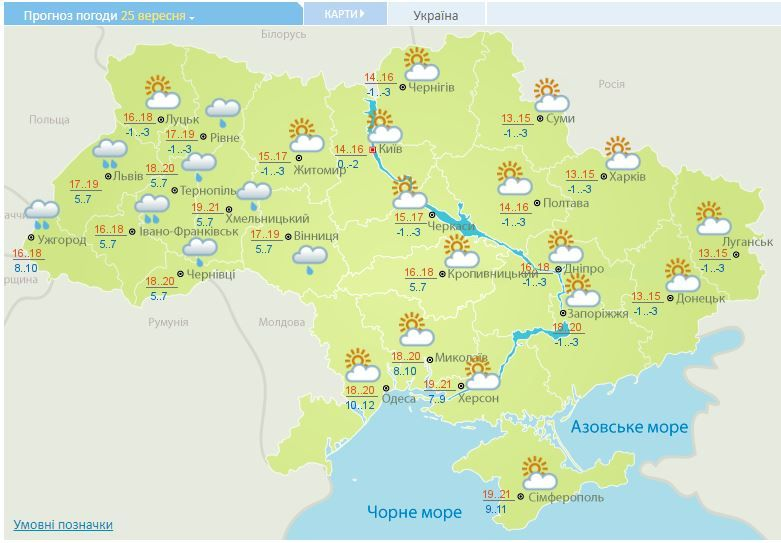 Заморозки і дощі: погода 25 вересня не пожаліє українців