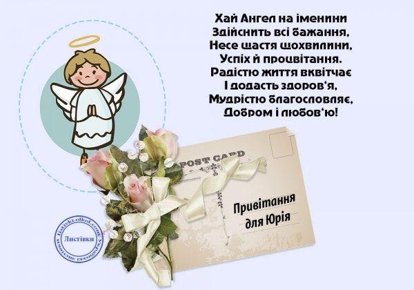 День Юрія: кращі привітання та листівки