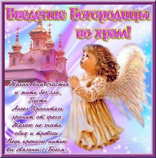 Введення у храм Пресвятої Богородиці 2020: красиві привітання та листівки