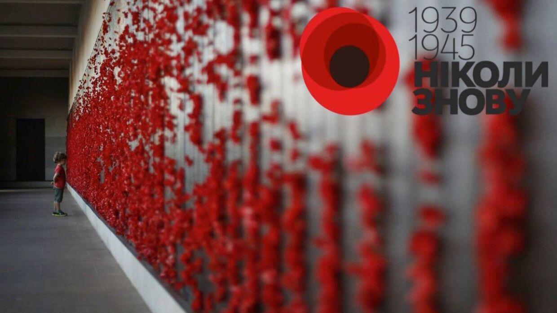 День пам'яті і примирення 2021: історія і традиції свята
