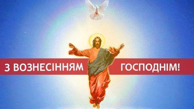 Вознесіння Господнє 2021: поздоровлення у віршах, прозі і смс