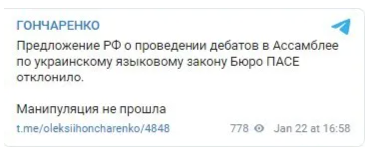 Росії відмовили у дебатах з української мови: ПАРЄ прийняла жорстке рішення