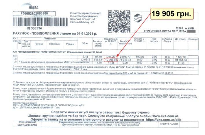 Киянин отримав рекордну платіжку за опалення: нарахували 30 тисяч гривень – фото