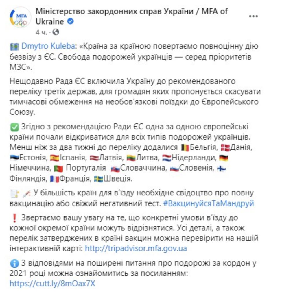 14 країн Європи відкрили свої кордони для громадян України: повний список