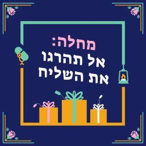 """Podcast """"Filosofía para la vida"""" (Israel)"""