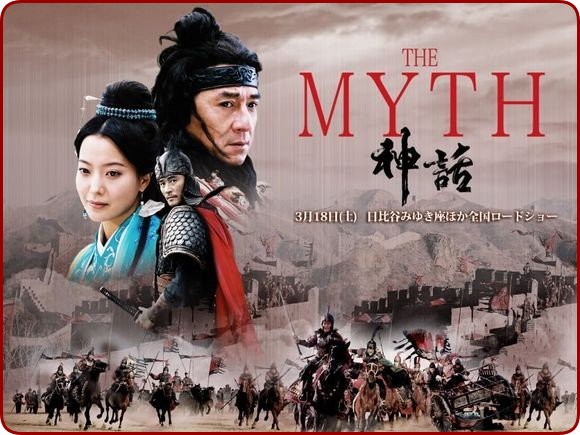 The Myth (2005) MULTi [1080p] BluRay x264-PopHD