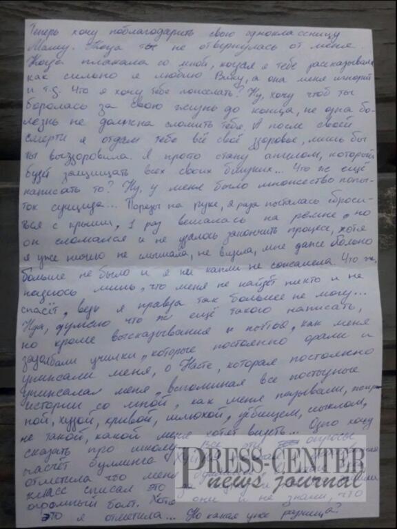В Запорожье школьница покончила с собой из-за буллинга