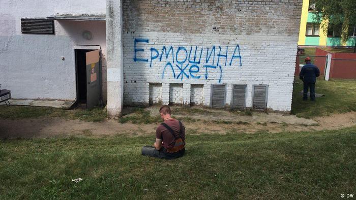 Напис на стіні в Мінську: Ермошина лжет