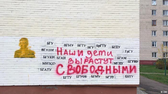 Колективні графіті на одній із вулиць у Мінську