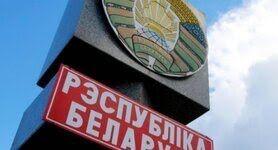 З 1 червня Білорусь вводить плату за виїзд транспортом в Україну, Польщу та Литву