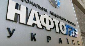 """Набсовет """"Нафтогаза"""" досрочно уходит в отставку с 14 мая"""
