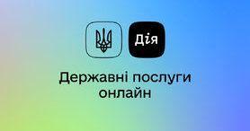 """У додатку """"Дія"""" запущено послугу електронного підпису, - Федоров"""