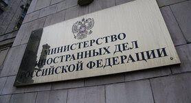 Росія висилає співробітника посольства Північної Македонії в Москві, - МЗС РФ