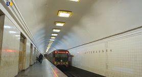 метро,арсенальная
