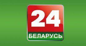 """""""Извращенное понимание свободы слова и зачистка информполя"""", - Минск отреагировал на запрет трансляции канала """"Беларусь 24"""" в Украине"""