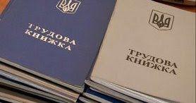 10 июня вступает в силу закон об использовании электронных трудовых книжек, - Минсоцполитики