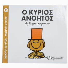 Βιβλίο Μικροί Κύριοι-Μικρές Κυρίες Ο Κύριος Ανόητος