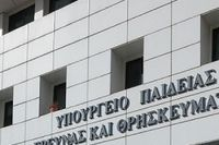 Ανακοινώθηκαν οι βαθμολογίες των υποψηφίων που συμμετείχαν στις Εξετάσεις Ελλήνων εξωτερικού