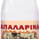 Ούζο Απαλαρίνα Κόκκινο