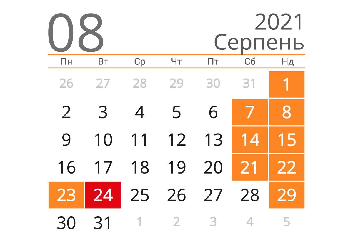 Скільки українці відпочиватимуть у серпні: список вихідних
