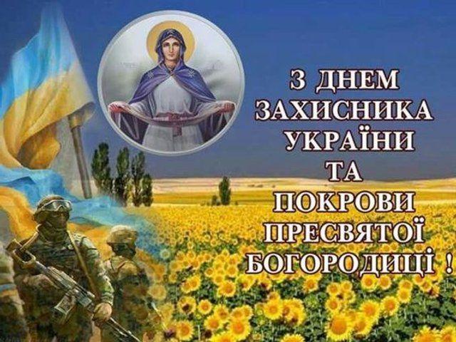 День захисників та захисниць України: найкращі привітання у віршах, листівках та СМС