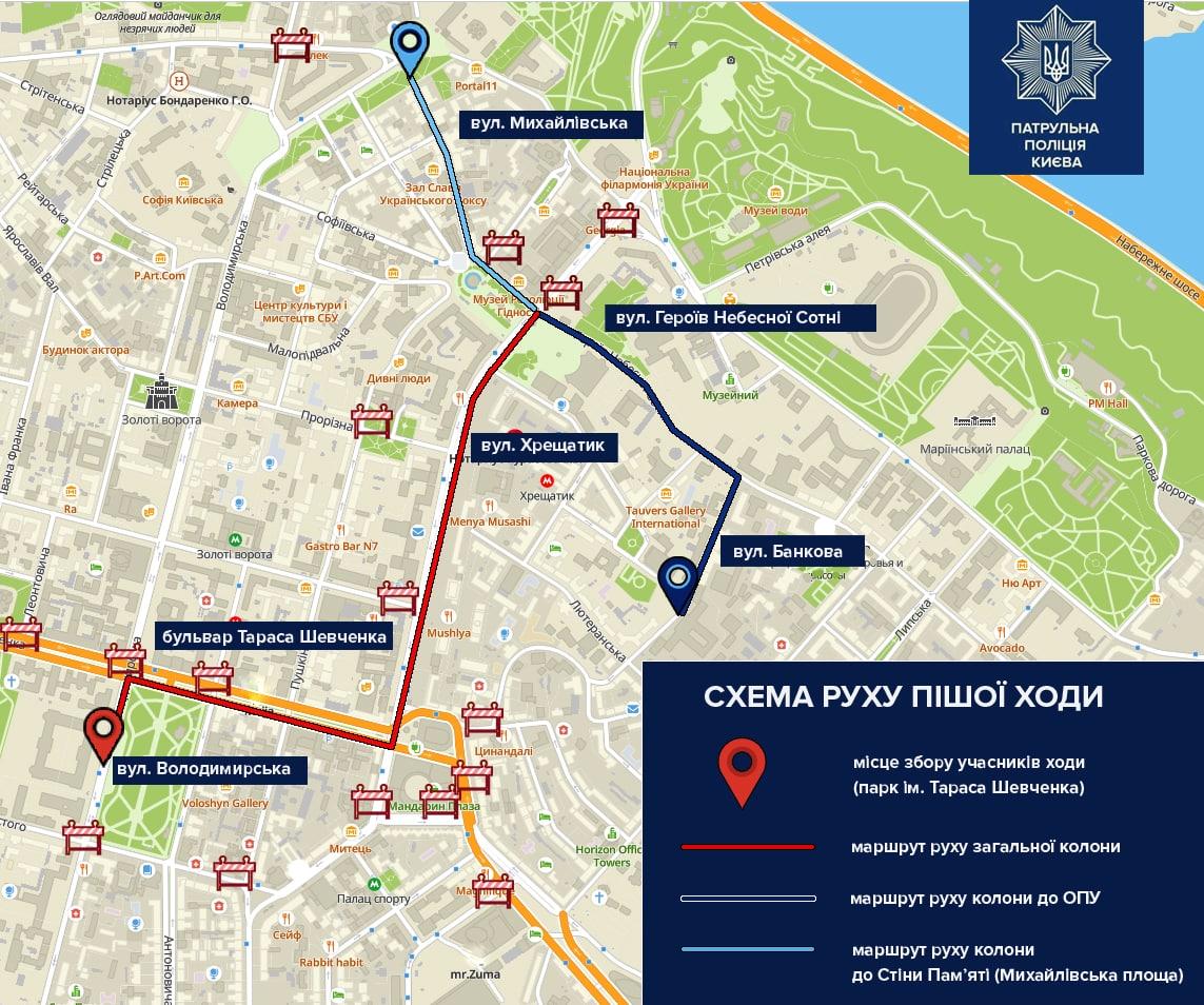 Центр Києва сьогодні перекриють: список вулиць