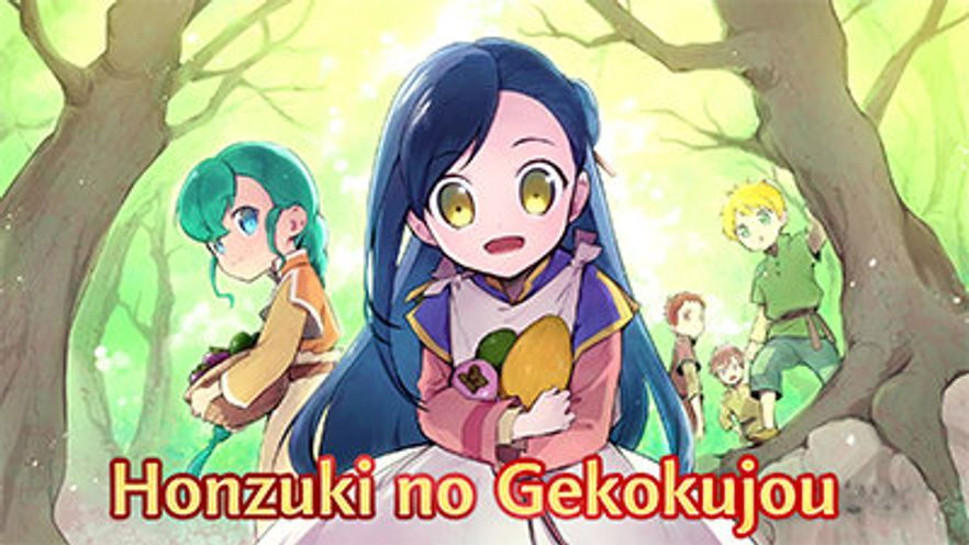 Honzuki no Gekokujou VOSTFR