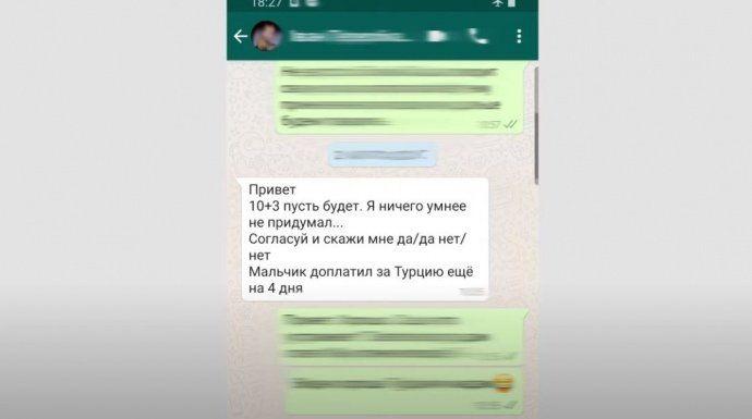 Слуга Народу депутат Юрченко: «Я хочу шматочок цього великого пирога»