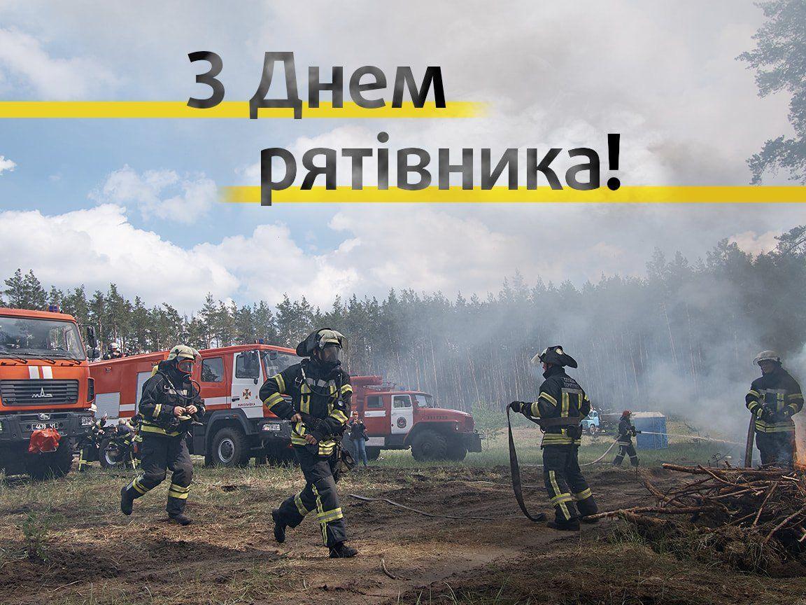 День рятувальника України: кращі поздоровлення, відео та листівки