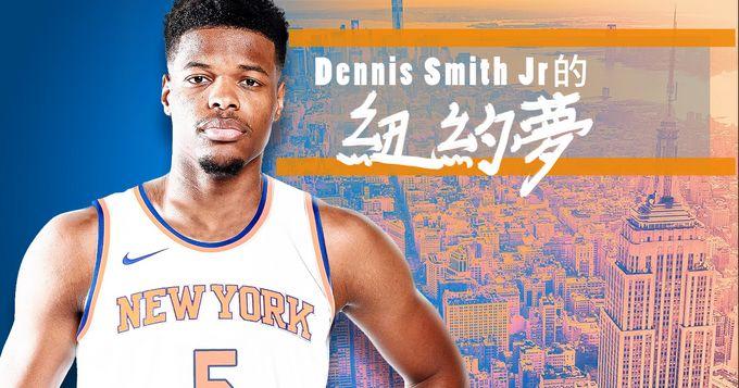 Dennis Smith Jr的紐約夢