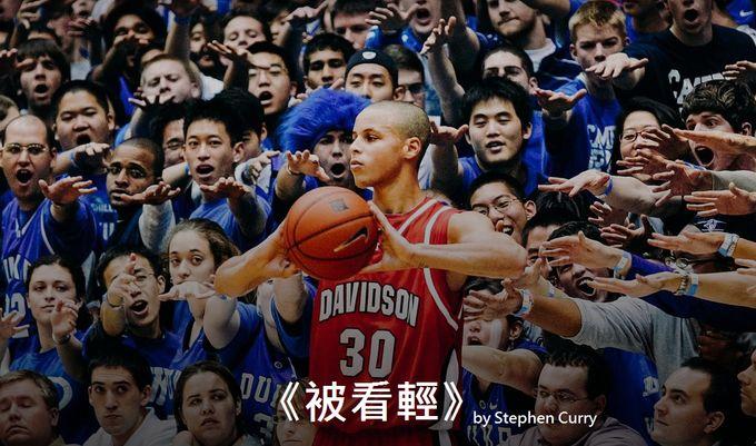 Curry親筆文章:《被看輕》