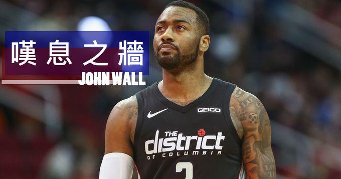 嘆息之牆——John Wall