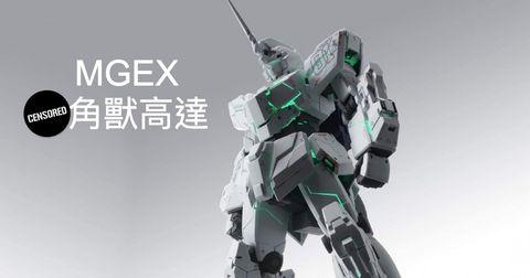 MGEX 「(敏感詞)角獸高達」確定上市:全新系列有何賣點?