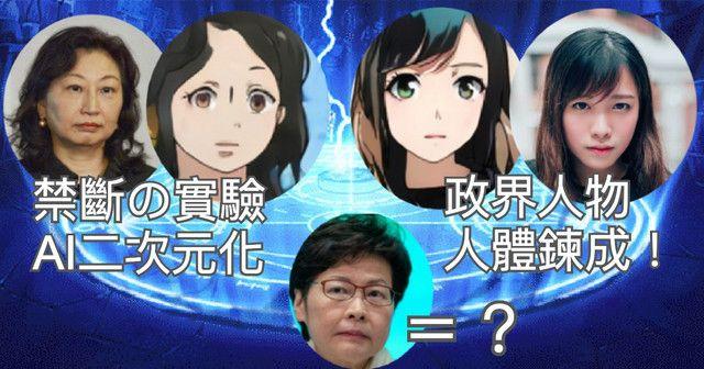 「肖像動漫化AI」禁斷實驗:萌化鄭若驊!新海誠化游蕙禎!777又如何?