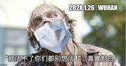 武漢啟示錄:正在發生中的十大喪屍片情節