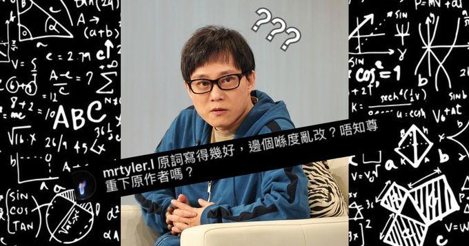 林夕改《約定》詞撐羅冠聰,藍fans罵「林夕不尊重林夕」?