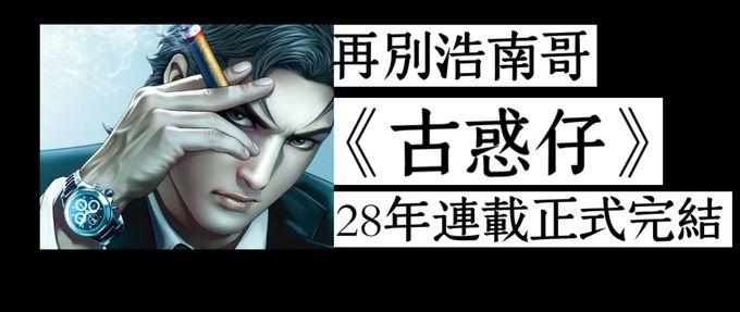 《古惑仔》漫畫宣佈正式完結篇!陳浩南生死如何?