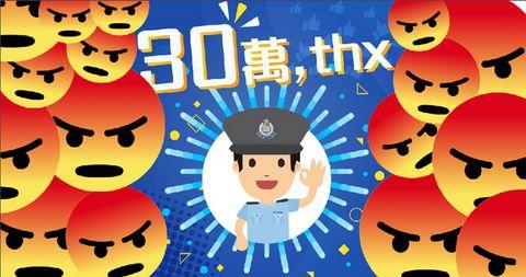 香港警察facebook「30萬thx」挑戰網民,引爆Unlike潮