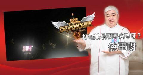 沒事兒沒事兒!中国LoL明星賽遇上大停電