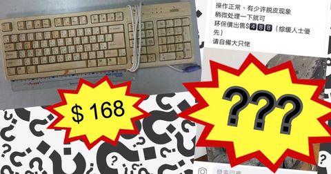 $168 賣陳年 keyboard 大叔再發功,猜測賣家真正身份