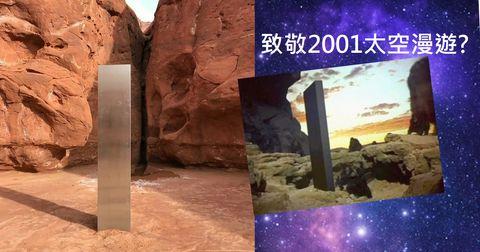 電影狂迷?藝術家?外星人?神秘金屬碑突然現身美國沙漠
