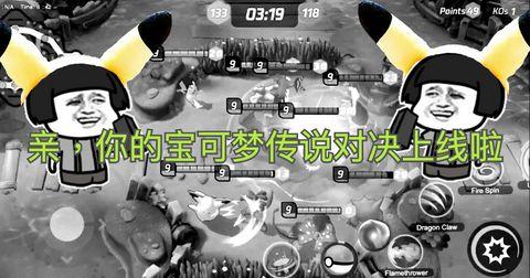 Pokemon x 騰訊:史上最差口碑pokemon game將面世?