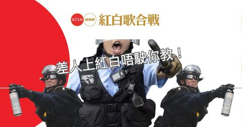 被視為「地球危機」之一?「香港警察」現身日本紅白