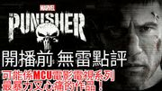 【先導劇評】Netflix Marvel's The Punisher