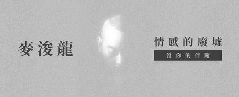 Juno新曲召喚八九十年代:《情感的廢墟》的劉華學友王傑殘影