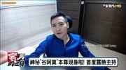 谷阿莫被控侵權,「×分鐘帶你看完〇〇電影」恐成絕響?!