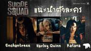 三選一:你會在《自殺特攻:超能暴隊》選Harley Quinn(e(小丑女)還是Ench...
