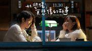 【#Nj評《比悲傷更悲傷的故事》】老土韓劇格局重複又重複悶到喊