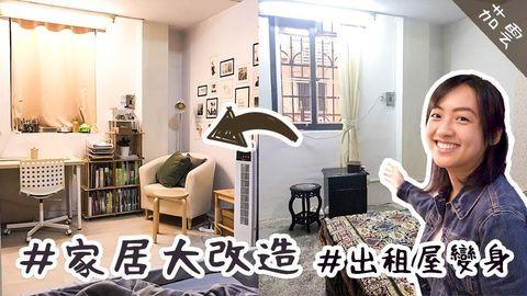 [含影片] 低成本家居大改造-出租屋房間卧室佈置心得小貼士