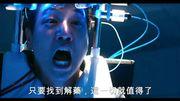 移動迷宮:死亡解藥--入場前必看的前兩集關鍵情節!!!